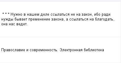 mail_97544994_-_-_---Nuzno-v-nasem-dele-ssylatsa-ne-na-zakon-ibo-radi-nuzdy-byvaet-premenenie-zakona-a-ssylatsa-na-blagodat-ona-nas-vedet. (400x209, 5Kb)