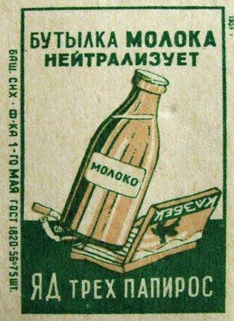 1455733859_Reklama_na_yetiketkah_spichek_v_SSSR (328x450, 39Kb)