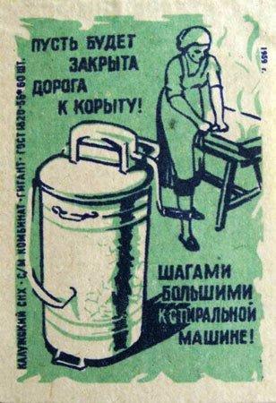 1455735352_Reklama_na_yetiketkah_spichek_v_SSSR1 (308x450, 36Kb)