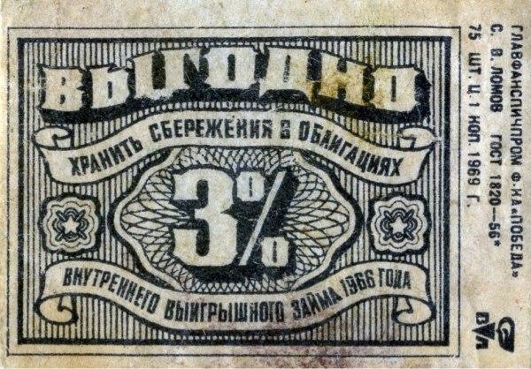 1455735380_Reklama_na_yetiketkah_spichek_v_SSSR3 (600x418, 80Kb)