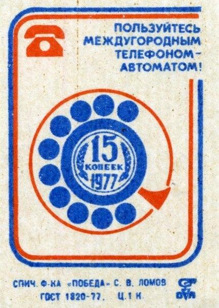 1455735402_Reklama_na_yetiketkah_spichek_v_SSSR5 (428x600, 62Kb)