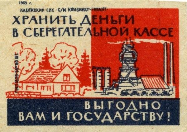1455735425_Reklama_na_yetiketkah_spichek_v_SSSR7 (600x424, 63Kb)