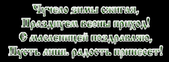5896810_maslenica (700x258, 198Kb)