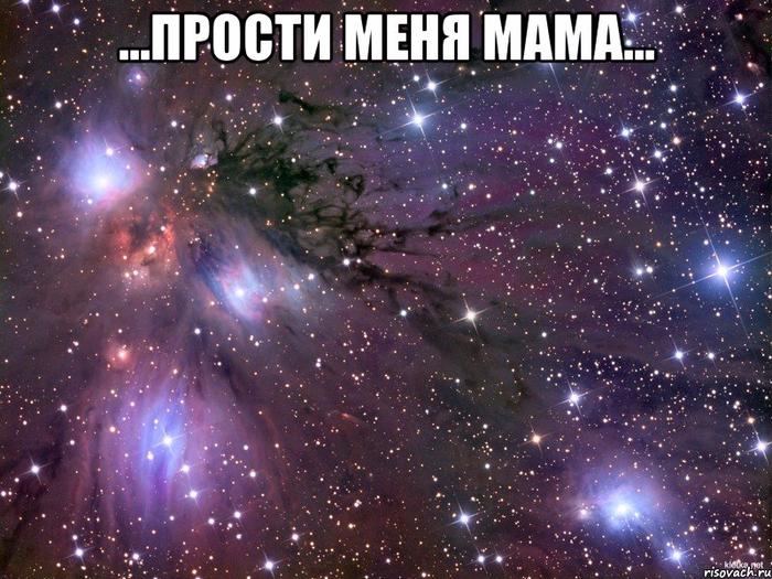 мама прости (700x525, 468Kb)