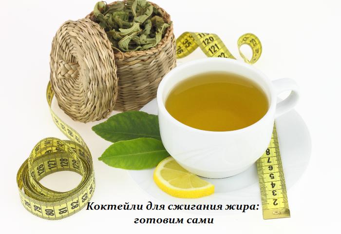 1457352848_Kokteyli_dlya_szhiganiya_zhira (700x480, 463Kb)