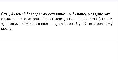 mail_97547660_Otec-Antonij-blagodarno-ostavlaet-im-butylku-moldavskogo-samodelnogo-kagora-prosit-mena-dat-svoue-kassetu-cto-a-s-udovolstviem-ispolnaue----edem-cerez-Dunaj-po-ogromnomu-mostu. (400x209, 4Kb)