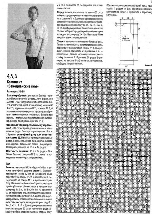 5308269_komplektvenecianskiesny1 (495x700, 201Kb)
