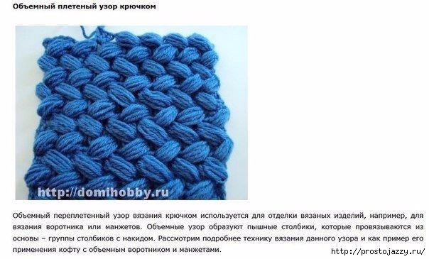 Вязание объемных кос крючком