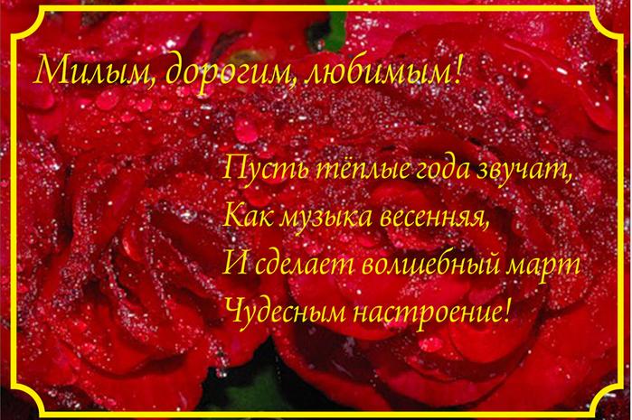 pozdravlenie-zhenshhin-s-8-marta (700x465, 427Kb)