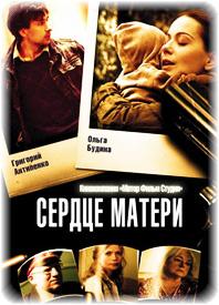 serdce-materi-serial-smotret-online-2010 (198x275, 101Kb)