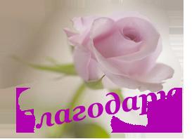 80144227_Blagodaryu1 (273x198, 61Kb)
