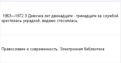 mail_97312438_1963--1972---3---Devocka-let-dvenadcati--trinadcati-za-sluzboj-krestilas-ukradkoj-vidimo-stesnalas. (400x209, 5Kb)