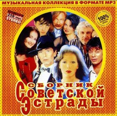 sborniksovetskojestrady4kip (377x372, 43Kb)