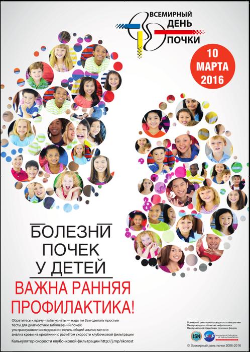 vsemirnyi-den-pochki-2016-officialnyi-600 (498x700, 429Kb)