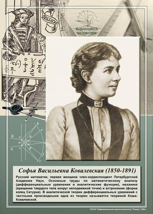 4016659_000kovalevskaya (499x700, 68Kb)