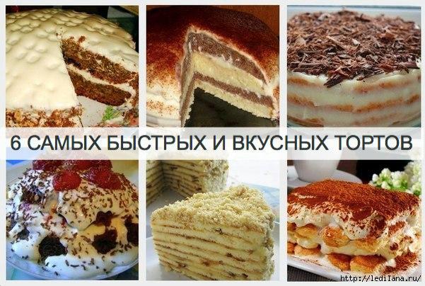 Вкусный и быстрого приготовления торт
