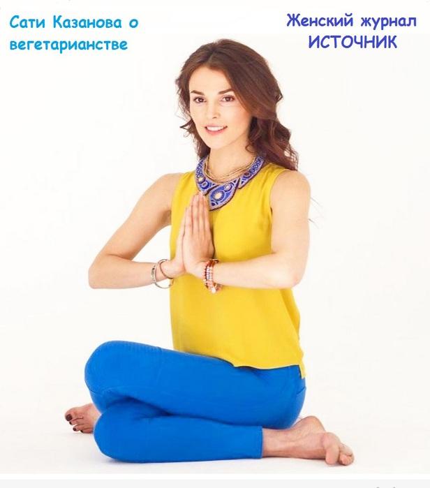 Сати Казанова о вегетарианстве, достоинства вегетарианства. /4682845_Sati_kazanova (616x700, 69Kb)