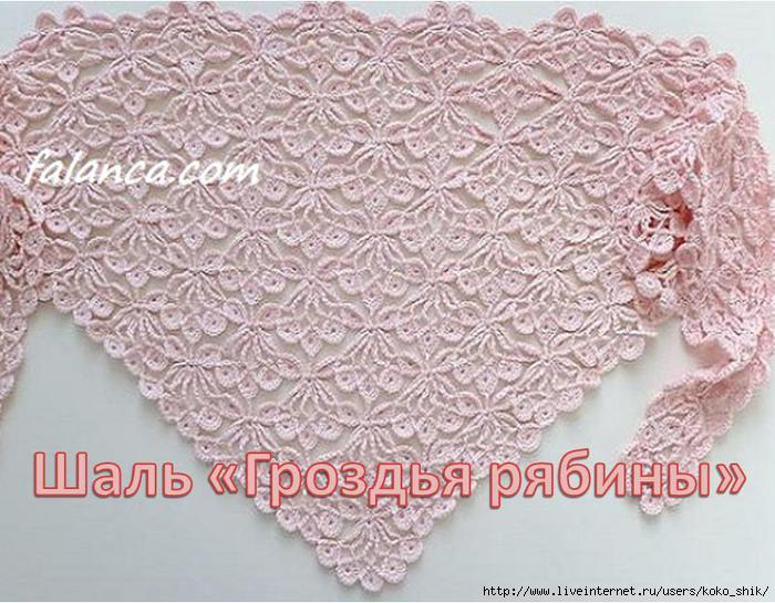 5591840_Shal_Grozdya_ryabini_kruchkom_2 (700x545, 220Kb)