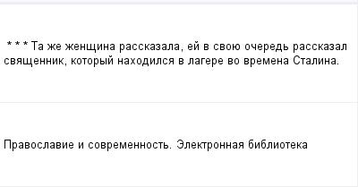 mail_97574354_-_-_---Ta-ze-zensina-rasskazala-ej-v-svoue-ocered-rasskazal-svasennik-kotoryj-nahodilsa-v-lagere-vo-vremena-Stalina. (400x209, 5Kb)