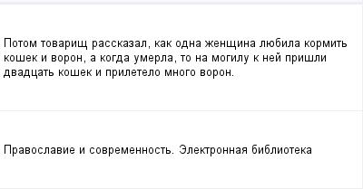 mail_97575444_Potom-tovaris-rasskazal-kak-odna-zensina-luebila-kormit-kosek-i-voron-a-kogda-umerla-to-na-mogilu-k-nej-prisli-dvadcat-kosek-i-priletelo-mnogo-voron. (400x209, 5Kb)