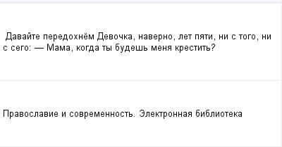 mail_97575514_Davajte-peredohnem---Devocka-naverno-let-pati-ni-s-togo-ni-s-sego_------Mama-kogda-ty-budes-mena-krestit_ (400x209, 5Kb)