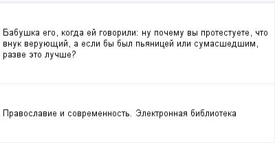 mail_97576777_Babuska-ego-kogda-ej-govorili_-nu-pocemu-vy-protestuete-cto-vnuk-veruuesij-a-esli-by-byl-panicej-ili-sumassedsim-razve-eto-lucse_ (400x209, 5Kb)