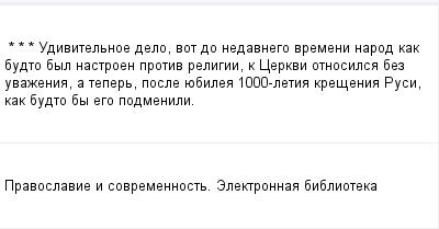 mail_97580635_-_-_---Udivitelnoe-delo-vot-do-nedavnego-vremeni-narod-kak-budto-byl-nastroen-protiv-religii-k-Cerkvi-otnosilsa-bez-uvazenia-a-teper-posle-uebilea-1000-letia-kresenia-Rusi-kak-budto-by (400x209, 6Kb)