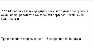 mail_97581042_-_-_---Molodoj-celovek-dvadcati-treh-let-dumaet-postupat-v-Seminariue-rabotaet-v-Souezpecati-sortirovsikom-ocen-religioznyj. (400x209, 5Kb)