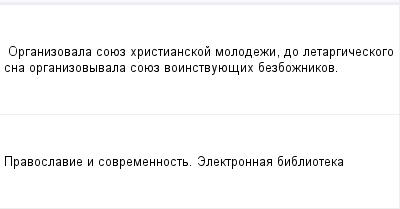mail_97582629_Organizovala-souez-hristianskoj-molodezi-do-letargiceskogo-sna-organizovyvala-souez-voinstvuuesih-bezboznikov. (400x209, 5Kb)