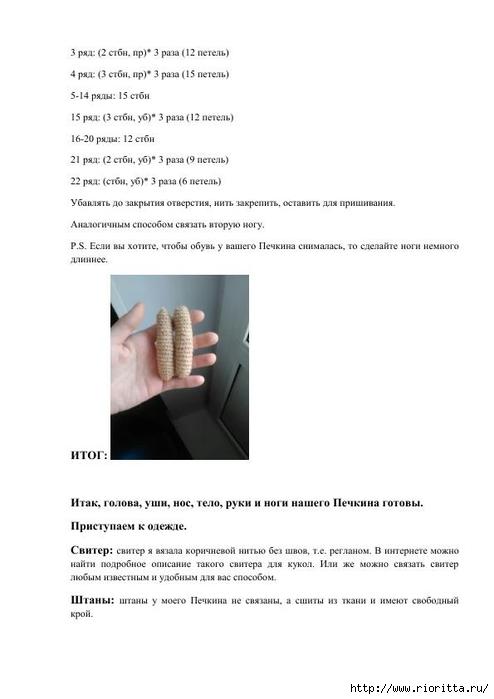 Рё (6) (494x700, 100Kb)