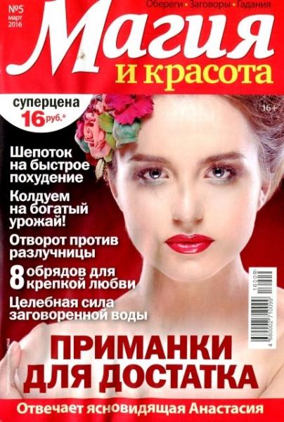 Читать свежий выпуск журнала магия и красота