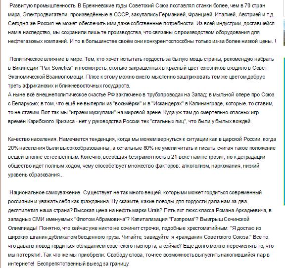 1457622338_CHto_muy_poteryali_posle_razvala_SSSR_4png (576x542, 38Kb)