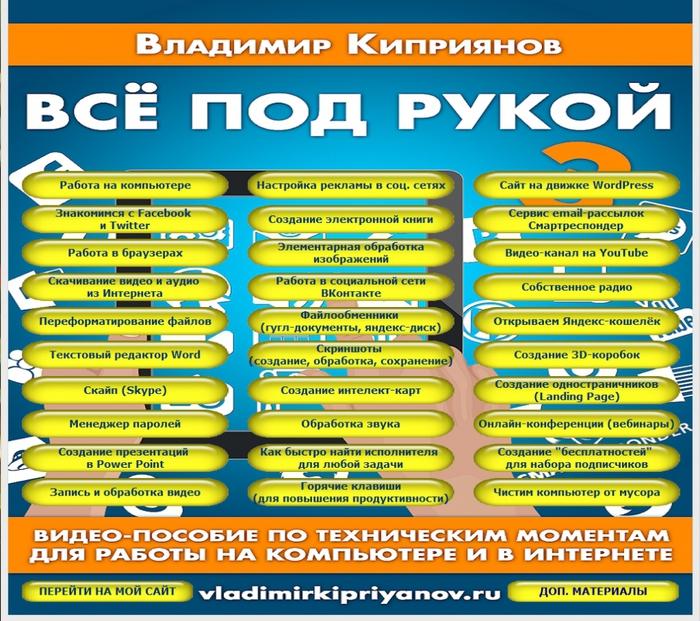 5322414_Vse_pod_rukoy3 (700x621, 393Kb)
