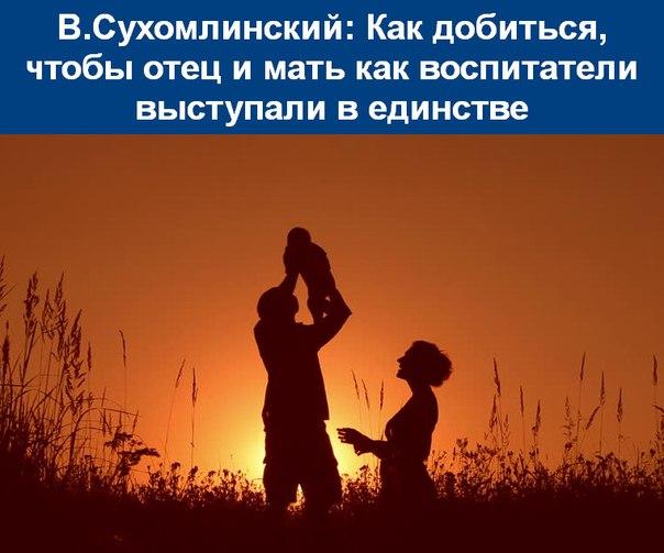Как добиться, чтобы отец и мать как воспитатели выступали в единстве (604x503, 54Kb)