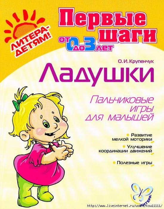 Pervye_shagi_ot_0_do_3_Ladushki_1 (550x700, 311Kb)