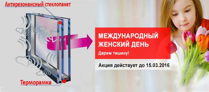 5081221_illustraciya_k_akcii_8_marta (700x307, 172Kb)