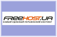freehost-hosting-saytov-ukraine (200x130, 26Kb)