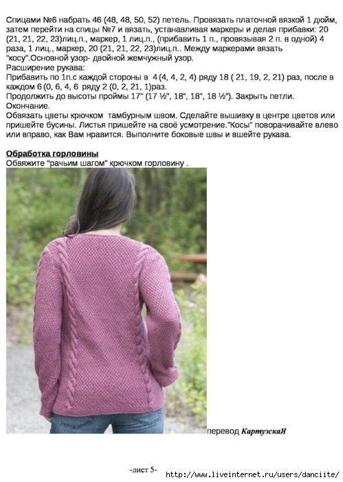 Пуловер С Рельефными Листочками Доставка