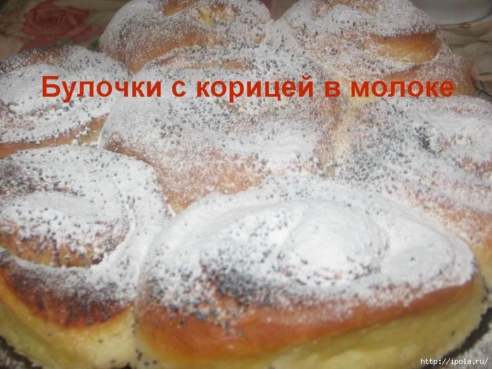 2835299_BYLOChKI_V_MOLOKE (700x525, 285Kb)