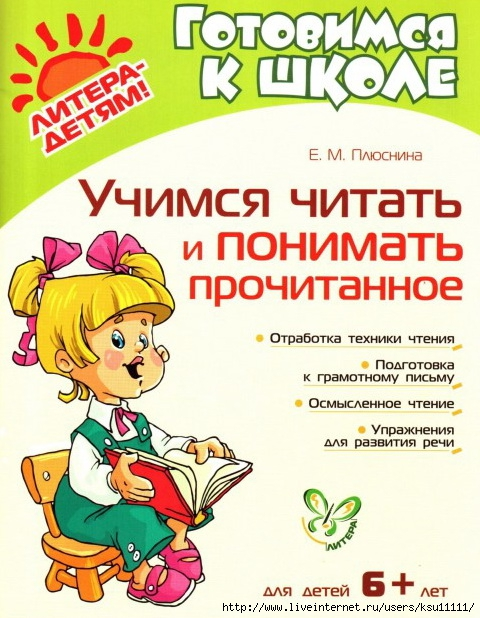 plyusnina_e_m_uchimsya_chitat_i_ponimat_prochitannoe.page01 (480x618, 236Kb)