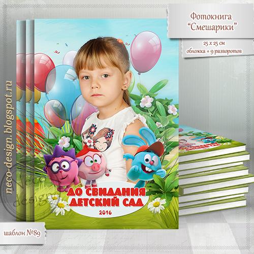 1457779709_fotokniga_dlya_detsada_smeshariki (500x500, 311Kb)