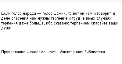 mail_97611108_Esli-golos-naroda----golos-Bozij-to-vot-on-nam-i-govorit_-v-dele-spasenia-nam-nuzny-terpenie-i-trud-v-inyh-slucaah-terpenia-daze-bolse-ibo-skazano_-terpeniem-spasajte-vasi-dusi. (400x209, 6Kb)