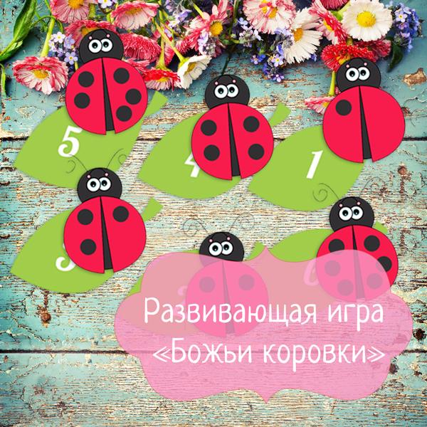 Razvivayushchaya_igra_Bozhi_korovki_nabor_dlya_scheta_i_zanyatiya_applikatsiey4 (600x600, 635Kb)