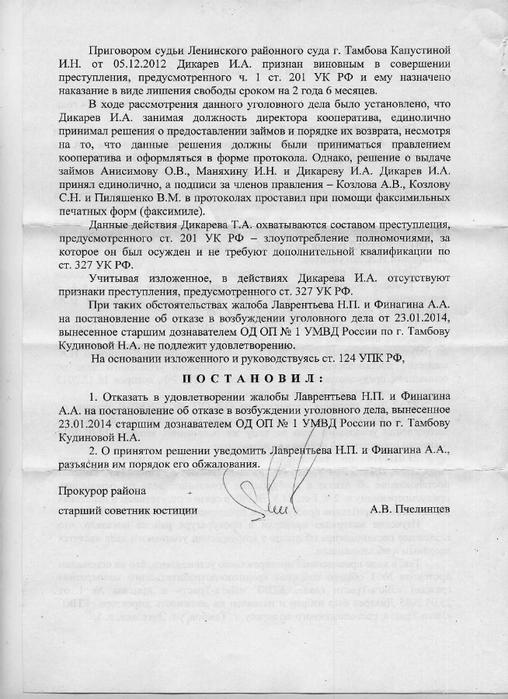 Должностная инструкция секретаре судебного заседания