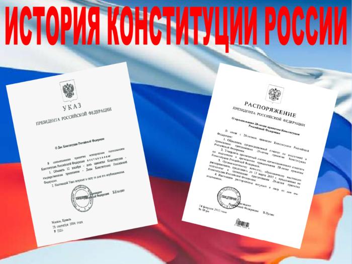 konstitucionnoe-moshennichestvo-veka (700x525, 314Kb)