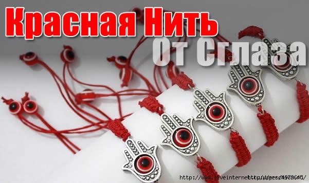 4979645_109362167_4979645_krasnaya_nit_talisman_sglaz (601x356, 118Kb)