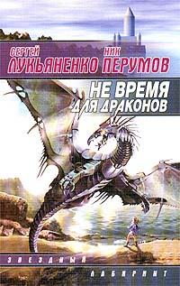 Sergej_Lukyanenko_Nik_Perumov__Ne_vremya_dlya_drakonov (200x317, 27Kb)
