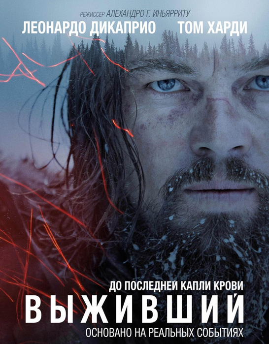 Выживший/1415502_The_Revenant (546x700, 153Kb)