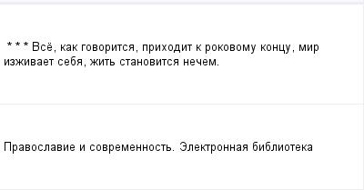 mail_97612141_-_-_---Vse-kak-govoritsa-prihodit-k-rokovomu-koncu-mir-izzivaet-seba-zit-stanovitsa-necem. (400x209, 4Kb)