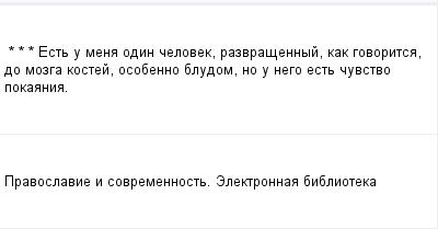 mail_97612621_-_-_---Est-u-mena-odin-celovek-razvrasennyj-kak-govoritsa-do-mozga-kostej-osobenno-bludom-no-u-nego-est-cuvstvo-pokaania. (400x209, 5Kb)